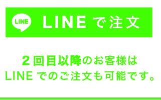 LINEでご注文