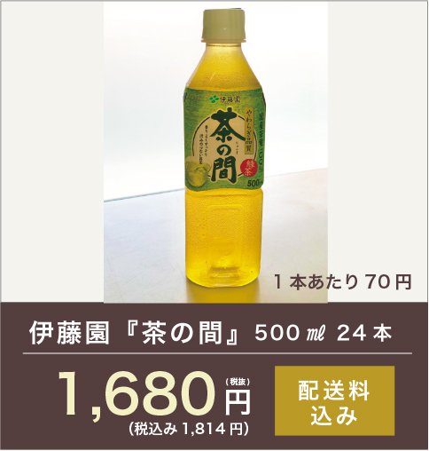 伊藤園『茶の間』500ml 24本 1,680円(税込)送料込み