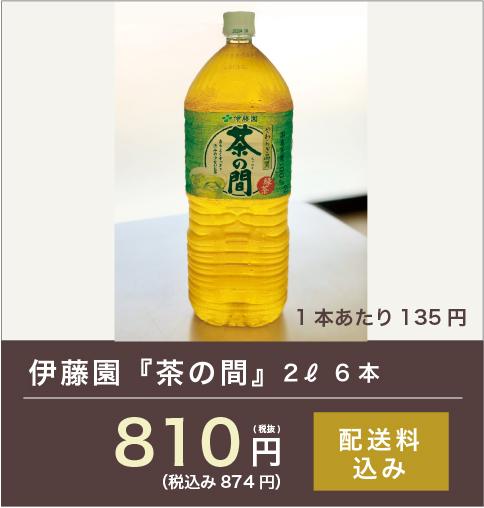 伊藤園『茶の間』2l 6本 810円(税込)送料込み