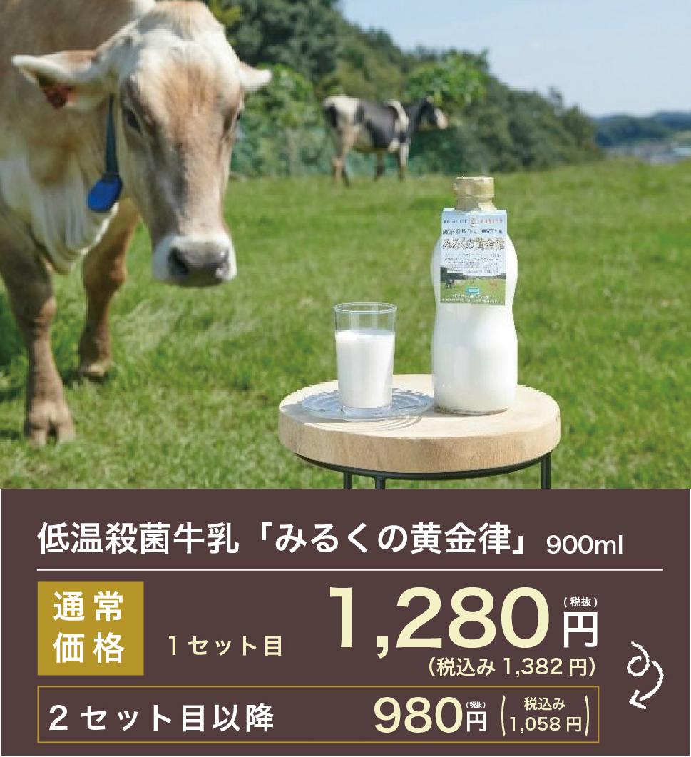 低温殺菌牛乳「みるくの黄金律」900ml 1,280円(税抜)送料込み